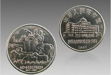 "China 1987 year""60th Inner Mongolia Autonomous Region""Souvenir Coins"