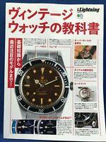 Lightning Extra Vol.213 Vintage Watch Textbook Japanese Magazine Book Rolex