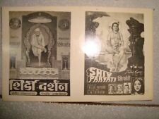 OLD VINTAGE PICTURE POST CARD OF A Movie FROM INDIA 1960