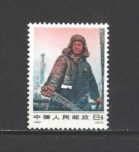 "CHINA PRC SC#1103,  Wang Chin-hsi the ""Iron Man""   N10  Mint NH w/OG"