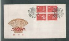 China 1959 C60 Bumper Harvest in 1958, Fdc