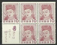 JAPAN 1952 10y PERF / IMPERF BOOKLET BLOCK MINT