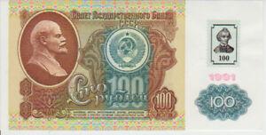 Transnistria 100 Rubles 1991/94 Pick 6 UNC
