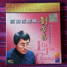 Liu Jia Chang ( 劉家昌 ) ~ 劉家昌 ( Gold Disc ) ( Taiwan Press ) Cd