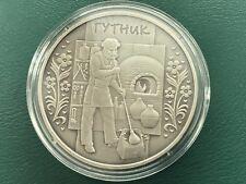 """Ukraine,10 hryven coin """"Gutnik"""" Silver 2012"""