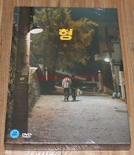 My Annoying Brother / HYUNG / EXO DO D.O. KOREA MOVIE DVD + POSTCARD SET SEALED