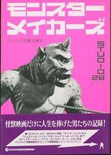 MONSTER MAKERS Studio 28 JAPANESE BOOK w/ RAY HARRYHAUSEN David Allen DANFORTH