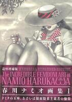 PSL MEMORIAL EXPANDED EDITION The INCREDIBLE FEMDOM ART of NAMIO HARUKAWA Japan