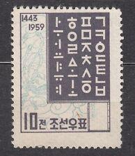 KOREA 1959 mint(*) SC#179 10ch, Fine Arts Exhibition Leipzig - Korean Alphabet