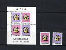 China Taiwan 1981 1982 New Year of Dog stamp set