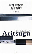 Japanese KYOTO Aritsugu Kitchen Knife Guide book Knives Sharpening Techniques