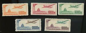 PR China 1951 A1 air mail set, MH