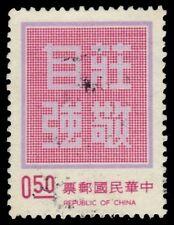 CHINA TAIWAN 1768 (Mi886) - 'Dignity with Self-reliance' (pa65587)