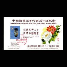 China, Maxi Card, 1981, Flowers, Ceramic Vase, 7COV701A350