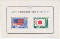 Emperor Hirohito Visit to the United States JAPAN #1234a Mint NH Souvenir Sheet