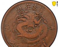 1911 China Empire Sinkiang 10 Cash Coin PCGS F15 TOP 5 辛亥年造 新疆通用 宣統元寶 紅錢十文