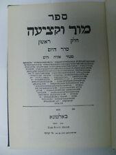 1761 Mor Uketziah Yaakov (Jacob) Emden Altona Facsimile