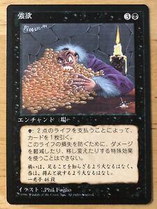 Greed Japanese FBB 4th Edition mtg NM