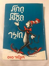 Vintage Hebrew Version~the Cat in the Hat Returns~GUC RARE! LOW GLOBAL Ship