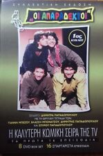 OI APARADEKTOI / 3 BOX SET / GREEK MOVIE SERIES / 24 DVD 48 EPISODES / 1992
