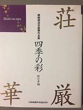 """Japan IKEBANA """"Shiki no Aya"""" Seifu Noguchi Saga Goryu Photo Works F/S"""