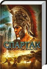 In Russian book - Спартак - Spartacus - by Raffaello Giovagnoli