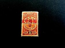 CHINA 1912 provisional neutrality opt 1c brown  VALUE CATALOGUE 13500£ , FAKE