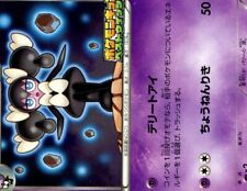 PROMO POKEMON JAPANESE N° 064/BW-P Anniversary GOTHORITA
