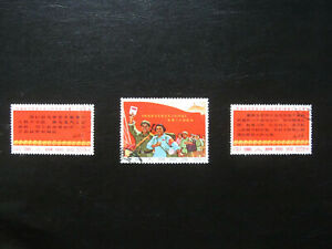 china stamps W3  Old ticket
