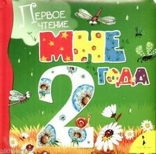 I'm 2 years (Collection), Verses. Druzhinina, Grozovsky, Karakulova Мне 2 года