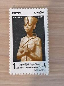 Egypt 1997 king tut airmail 1 stamp  MNH