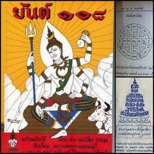 108 Yant Thai Tattoo Book Antique Pattern Buddha Amulet Old Magic Talisman Sacre