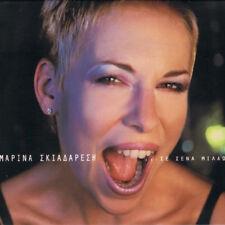 MARINA SKIADARESI - SE SENA MILAO / Greek Music CD 1999 PLANETWORKS
