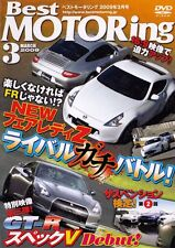 [DVD] Best MOTORing 3/2009 Nissan Fairlady Z Z34 GT-R R35 spec V 370Z nismo