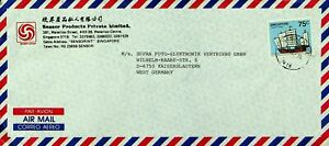 SINGAPORE 1984 75c ON AIRMAIL COVER TO KAISERSLAUTERN GERMANY