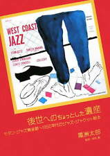 1950's Jazz Jacket Art book West Coast blue note