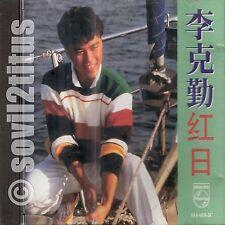 CD 1992 Hacken Lee Li Ke Qin 李克勤 红日 #3454