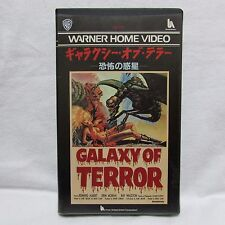 GALAXY OF TERROR - Japanese original Vintage VHS MEGA RARE