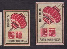 Ancienne petite étiquette allumettes Chine BN122147 Lanterne