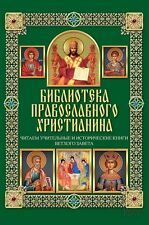 In Russian book - Читаем Учительные и Исторические книги Ветхого Завета