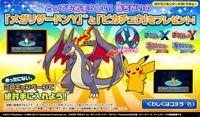 RARE EVENT SET - Shiny Mega Charizard & Pikachu Pokemon Center 2015 [Sun & Moon]