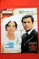 RADE SERBEDZIJA ON COVER 1978 VERY RARE EXYU MAGAZINE
