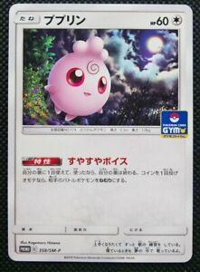 Igglybuff Pokemon Gym Promo Card Japanese 358/SM-P Rare Nintendo Japan F/S