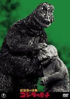 Son of a monster island's decisive battle Godzilla DVD masterpiece selection NEW