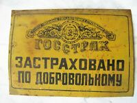 Vintage Metal Plaque State Insurance USSR