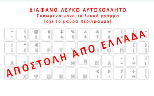 GREEK TRANSPARENT WHITE COLOR STICKER KEYBOARD FROM Greece EU