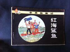 TINTIN COKE EN STOCK EN CHINOIS EDITION GUANGDONG CHINE HERGE