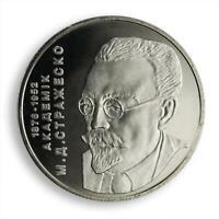 Scientist KM# 384 VIACHESLAV PROKOPOVYCH Ukraine 2006 Coin 2 UAH Council UPR