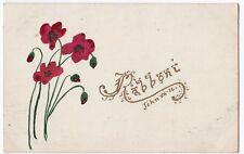 Hand Painted Postcard, View Of Poppies, & Legend Rabboni, John 20-16 (Jewish?)