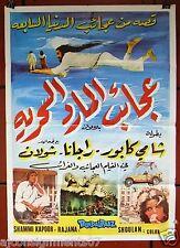 Bundal Baaz (Shammi Kapoor) Original Lebanese Hindi Movie Poster 70s